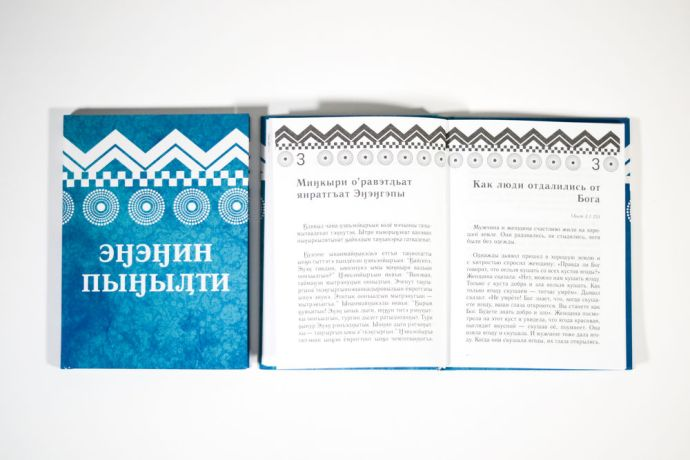 International: New book of 25 Bible stories in the Chukchi and Russian languages for the Chukchi people in Siberia, Russia. OM EAST provided the new publication's design and layout, also creating an eBook version. More Info