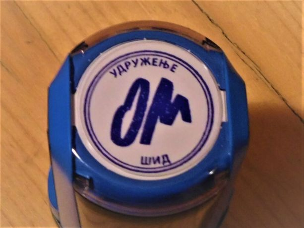 Serbia: OM Serbias office stamp More Info